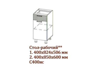 Арабика Стол-рабочий 400 с ящиком и створками С400яс 400х824х506 Дуб Сонома-Арабика