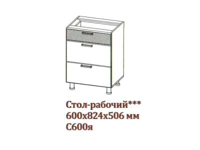 Арабика Стол-рабочий 600 с ящиками С600я 600х824х506 Дуб Сонома-Арабика