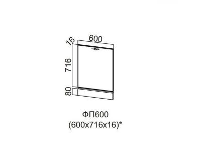 Кухня Геометрия Фасад для посудомоечной машины 600 ФП600 716х600х16мм