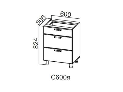 Кухня Геометрия Стол-рабочий с ящиками 600 С600я 824х600х506-600мм