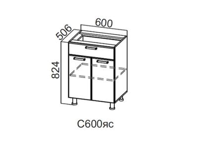 Кухня Геометрия Стол-рабочий с ящиками и створками 600 С600яс 824х600х506-600мм