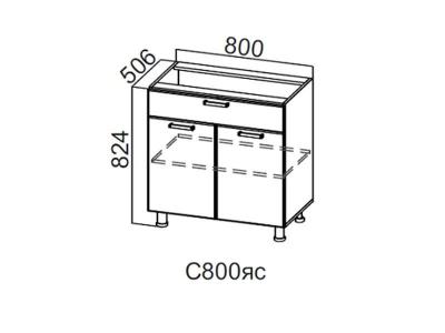 Кухня Геометрия Стол-рабочий с ящиком и створками 800 С800яс 824х800х506-600мм