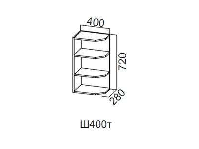 Кухня Модерн Шкаф навесной торцевой 400 Ш400т 720х400х280мм