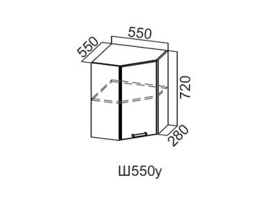Кухня Модерн Шкаф навесной угловой 550 Ш550у 720х550х550мм