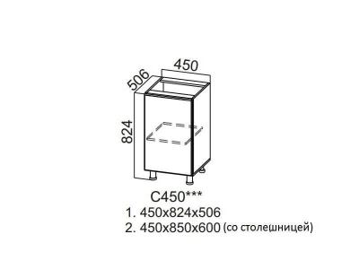 Кухня Модерн Стол рабочий 450 С450 824х450х506мм