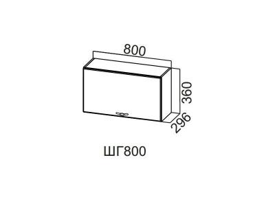 Кухня Прованс Шкаф навесной горизонтальный 800 ШГ800-360 360х800х296мм