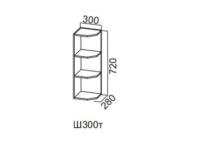 Кухня Прованс Шкаф навесной торцевой 300 Ш300т-720 720х300х296мм