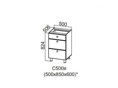 Кухня Прованс Стол-рабочий с ящиками 500 С500я 824х500х506-600мм