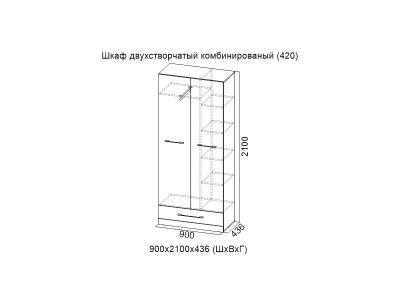 Шкаф двухстворчатый комбинированный 420 Ницца 900х2100х436