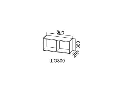 Шкаф навесной открытый 800/360 ШО800/360 Лофт