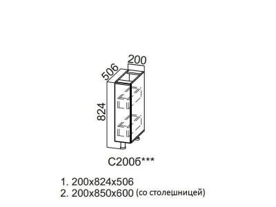 Стол-рабочий 200 бутылочница С200б Лофт