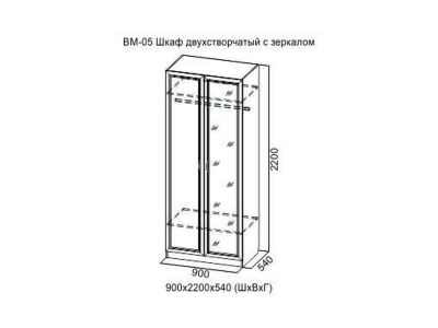 Вега ВМ05 Шкаф 2-х створчатый с зеркалом 900x540x2200 мм