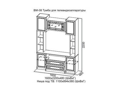 Вега ВМ08 Модуль под ТВ 1600x480x2200 мм