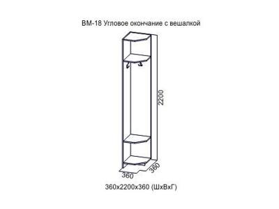 Вега ВМ18 Угловое окончание с вешалкой 360х2200х360 мм