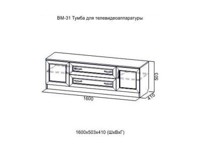 Вега ВМ31Тумба для телевидеоаппаратуры 1600x430x503 мм