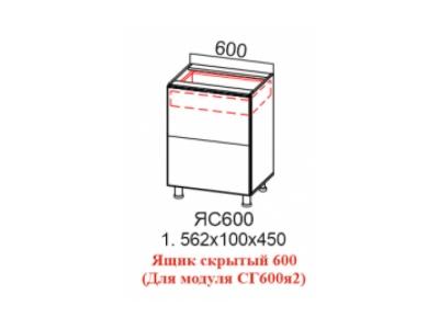 ЯС600 Ящик скрытый для модуля СГ600я2 ЯС600 Лофт